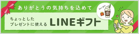 ありがとうの気持ちを込めて ちょっとしたプレゼントに使える「LINEギフト」