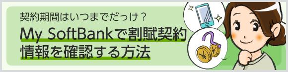 契約期間はいつまでだっけ?My SoftBankで割賦契約情報を確認する方法