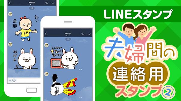 LINEスタンプ 夫婦間の連絡用スタンプ②