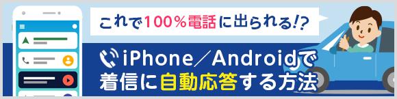 これで100%電話に出られる!?iPhone/Android™で着信に手間いらずで応答する方法
