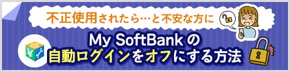 不正使用されたら…と不安な方に My SoftBankの自動ログインをオフにする方法