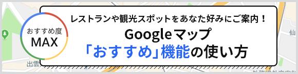 レストランや観光スポットをあなた好みにご案内!Google マップ™「おすすめ」機能の使い方