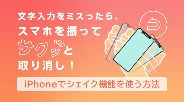 文字入力をミスったら、スマホを振ってサクッと取り消し!iPhoneでシェイク機能を使う方法