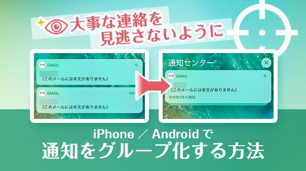 大事な連絡を見逃さないように iPhone/Android™で通知をグループ化する方法