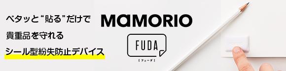 """ペタッと""""貼る""""だけで貴重品を守れる シール型紛失防止デバイス「MAMORIO FUDA」"""