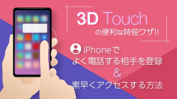 3D Touchの便利な時短ワザ!!iPhoneでよく電話する相手を登録&素早くアクセスする方法