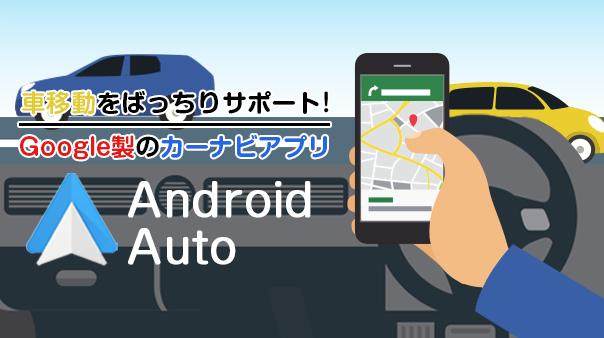 車移動をばっちりサポート!Google™製のカーナビアプリ「Android Auto™」