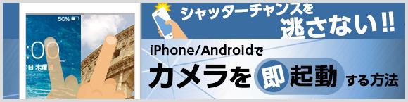 シャッターチャンスを逃さない!!iPhone/Android™でカメラを即起動する方法