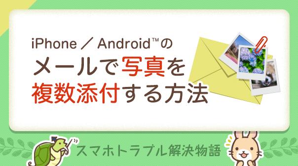 iPhone/Android™のメールで写真を複数添付する方法 スマホトラブル解決物語