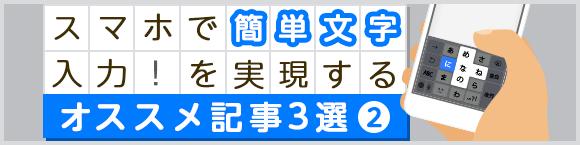 「スマホで簡単文字入力!」を実現するオススメ記事3選②