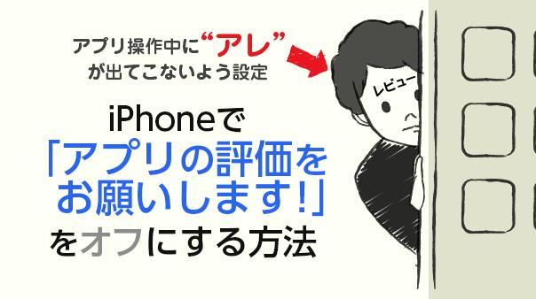 """アプリ操作中に""""アレ""""が出てこないよう設定 iPhoneで「アプリの評価をお願いします!」をオフにする方法"""