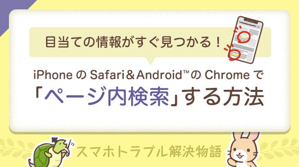 目当ての情報がすぐ見つかる!iPhoneのSafari&AndroidのChrome