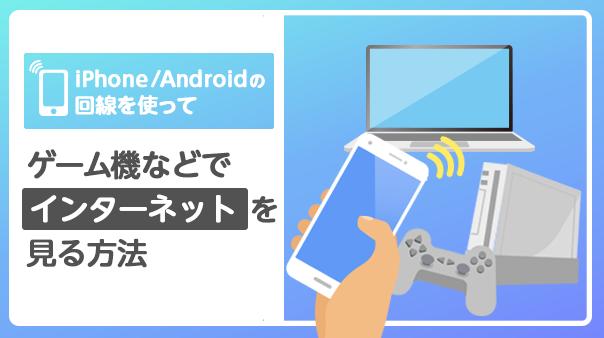 iPhone/Androidの回線を使って ゲーム機などでインターネットを見る方法