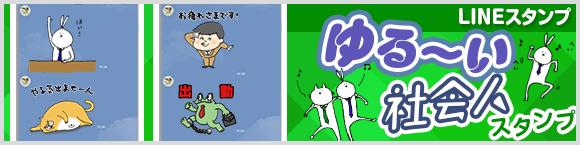 LINEスタンプ ゆる~い社会人スタンプ