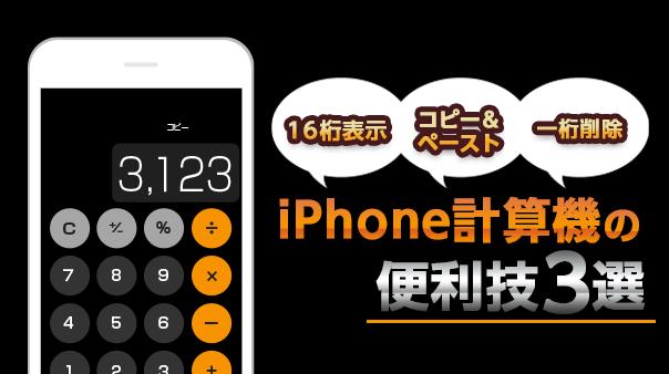 16桁表示/コピー&ペースト/一桁削除 iPhone計算機の便利技3選