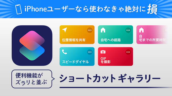 iPhoneユーザーなら使わなきゃ絶対に損 便利機能がズラリと並ぶ「ショートカットギャラリー」