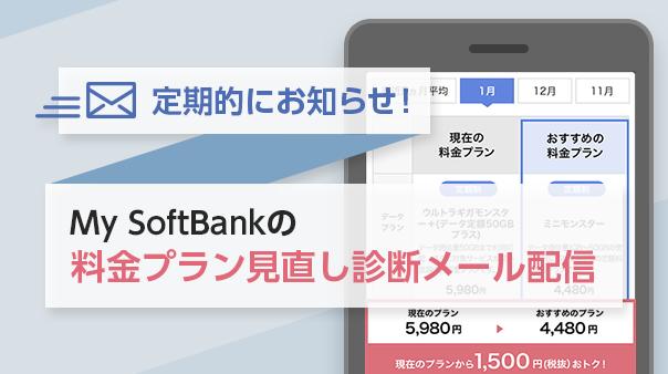 定期的にお知らせ!My SoftBankの料金プラン見直し診断メール配信