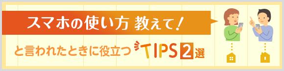 「スマホの使い方教えて!」と言われたときに役立つTIPS2選