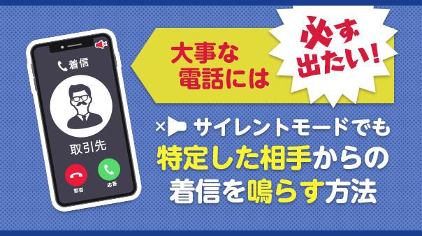 大事な電話には必ず出たい!サイレントモードでも特定した相手からの着信を鳴らす方法