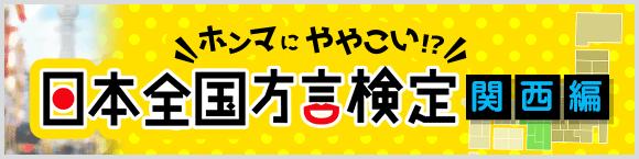 ホンマにややこい!?日本全国方言検定:関西編