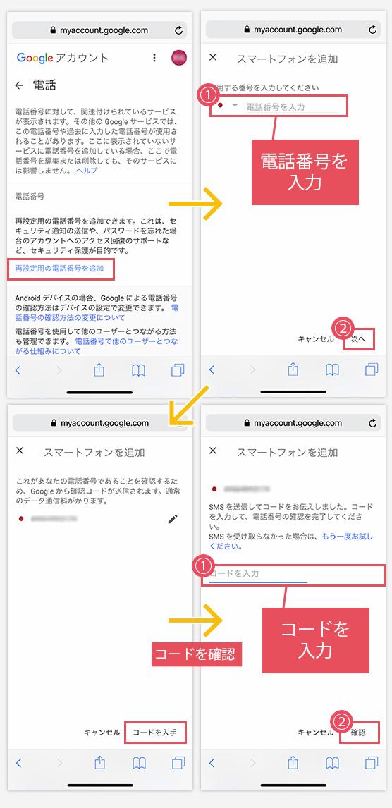 c48b0f0a1e 続いて、「再設定用の電話番号を追加」を再度タップしましょう。ここではテキスト  メッセージを取得可能かつ、日常的に自分だけが使用しているスマートフォンの電話番号 ...