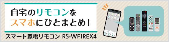 自宅のリモコンをスマホにひとまとめ! スマート家電リモコン RS-WFIREX4