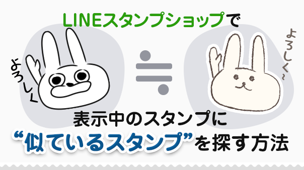 "LINEのスタンプショップで表示中のスタンプに""似ているスタンプ""を探す方法"