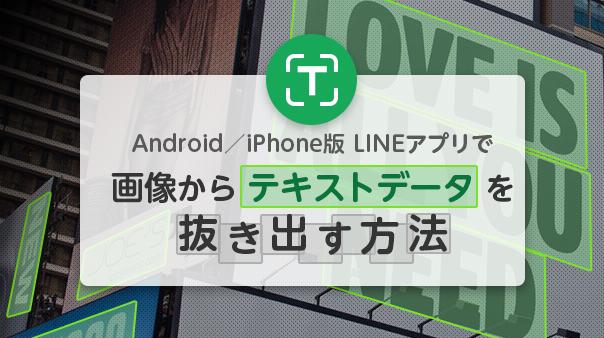 Android/iPhone版LINEアプリで画像からテキストデータを抜き出す方法