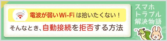 電波が弱いWi-Fiは拾いたくない!そんなとき、自動接続を拒否する方法 スマホトラブル解決物語