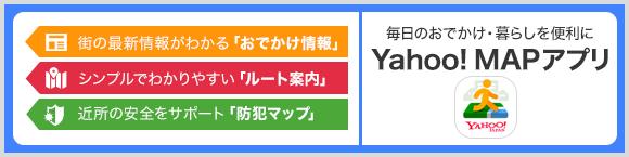 毎日のおでかけ・暮らしを便利に「Yahoo! MAPアプリ」