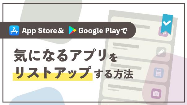App Store&Google Playで気になるアプリをリストアップする方法