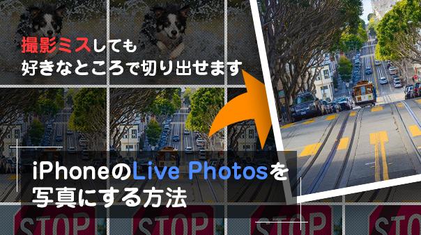 撮影ミスしても好きなところで切り出せます iPhoneのLive Photosを写真にする方法