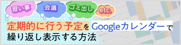 習い事/会議/ゴミ出しetc. 定期的に行う予定をGoogle カレンダー™で繰り返し表示する方法