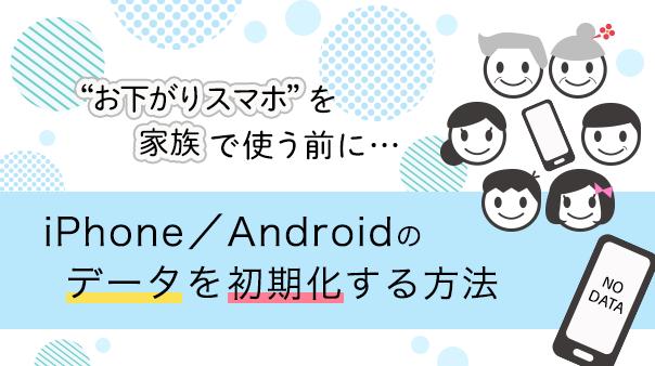 """""""お下がりスマホ""""を家族で使う前に… iPhone/Android™のデータを初期化する方法"""