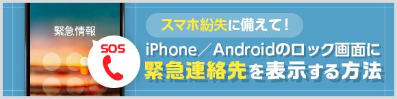 スマホ紛失に備えて!iPhone/Androidのロック画面に緊急連絡先を表示する方法