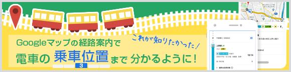 これが知りたかった!Googleマップ™の経路案内で電車の「乗車位置」まで分かるように!