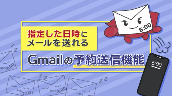 """""""指定した日時にメールを送れる Gmail™の予約送信機能"""
