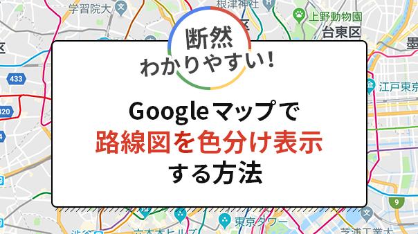 """""""断然わかりやすい!Google マップで路線図を色分け表示する方法"""