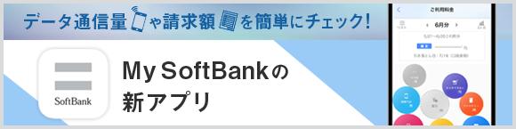 データ通信量や請求額を簡単にチェック!My SoftBankの新アプリ
