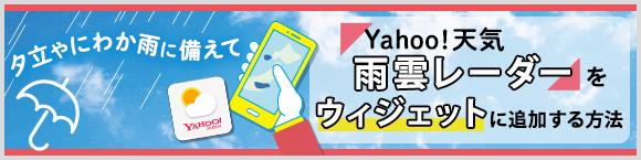 夕立やにわか雨に備えて「Yahoo!天気 雨雲レーダー」をウィジェットに追加する方法