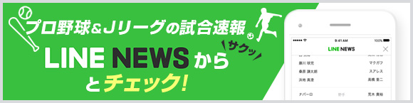 プロ野球&Jリーグの試合速報LINE NEWSからサクッとチェック!
