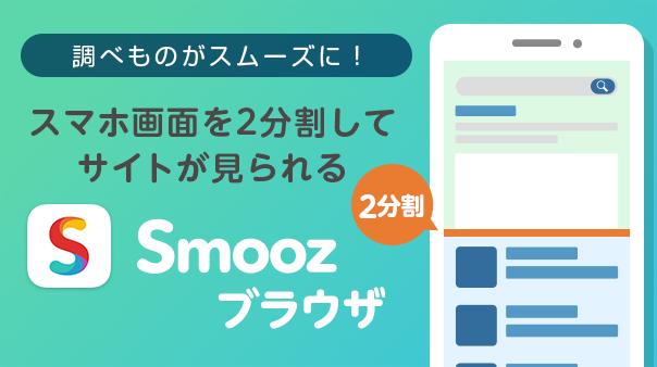 """""""調べものがスムーズに!スマホ画面を2分割してサイトが見られる「Smooz」ブラウザ"""