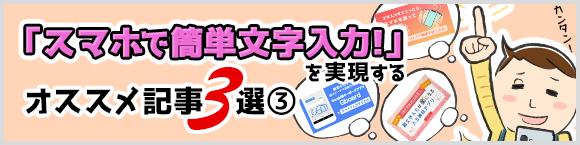 「スマホで簡単文字入力!」を実現するオススメ記事3選③