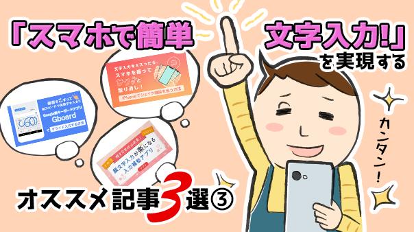 """""""「スマホで簡単文字入力!」を実現するオススメ記事3選③"""