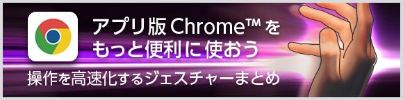 アプリ版Chrome™をもっと便利に使おう 操作を高速化するジェスチャーまとめ