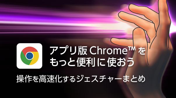"""""""アプリ版Chrome™をもっと便利に使おう操作を高速化するジェスチャーまとめ"""