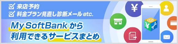 来店予約/料金プラン見直し診断メールetc.  My SoftBankから利用できるサービスまとめ