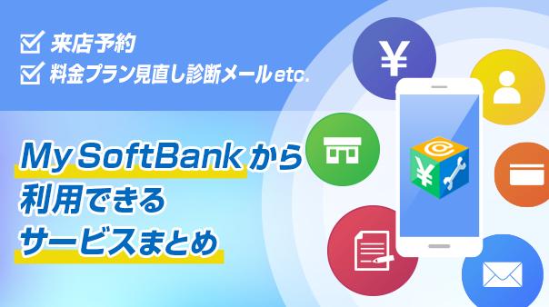 プラン 見直し softbank