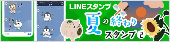 LINEスタンプ 夏の終わりスタンプ②