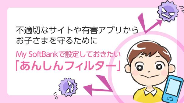 """""""不適切なサイトや有害アプリからお子さまを守るためにMy SoftBankで設定しておきたい「あんしんフィルター」"""